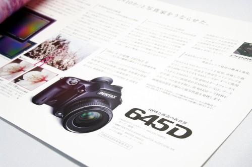PENTAX 645Dカタログ