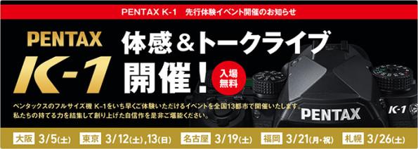PENTAX K-1 体感&トークライブ